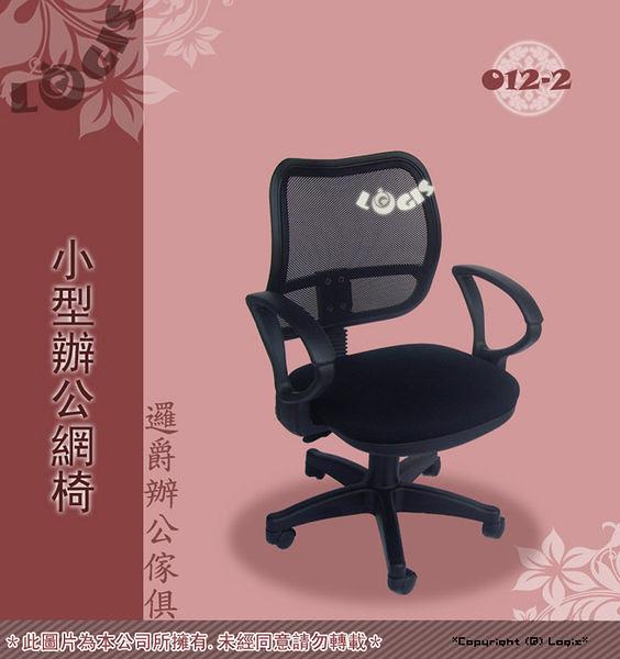 *邏爵*012-2 辦公網椅 網背椅 布面椅 電腦椅 辦公椅 免組裝氣壓 人體工學 可配送