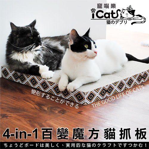 寵喵樂 4-in-1百變魔術方塊貓抓板 SY-113