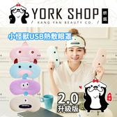 小怪獸USB熱敷眼罩 ↑ 2.0升級版 ↑ ❤ 妍選