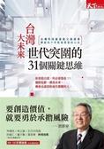 (二手書)台灣大未來