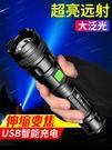 手電筒強光可充電戶外便攜超亮遠射小疝氣多功能變焦迷你led家用 小山好物