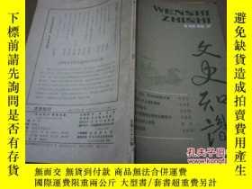 二手書博民逛書店罕見《文史知識》1987年第9期Y203467 《文史知識》編輯