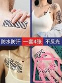 4張 花臂果汁紋身貼防水男女持久無痛圖案刺青貼【匯美優品】