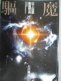 【書寶二手書T2/宗教_NCW】史上最強驅魔寶典_大川隆法