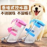 寵物狗掛式飲水器 自動出水不銹鋼飲水嘴 家用外出泰迪狗籠用水壺  極有家
