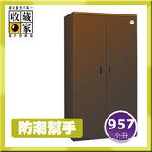 【防潮幫手】收藏家 957公升 大型平衡全自動除濕電子防潮箱 HD-1500M (居家/單眼專用/衣櫃)