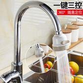 過濾器水龍頭防濺頭加長延伸器廚房家用自來水花灑節水可旋轉過濾噴頭嘴【巴黎世家】