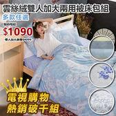 [SN]驚喜價【多款任選】細磨毛雲絲絨6x6.2尺雙人加大舖棉兩用被套床包四件組/鋪棉(限單件超取)