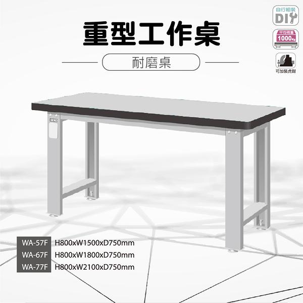 天鋼 WA-67F《重量型工作桌》一般型 耐磨桌板 W1800 修理廠 工作室 工具桌
