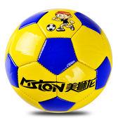 【優選】寶寶娛樂擺設迷你球耐磨游戲用訓練小足球