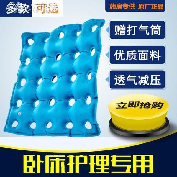 防褥瘡坐墊氣墊家用臥床癱瘓病人護理用品術後老人充氣褥瘡墊「Chic七色堇」