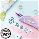 一隻 快樂的 魚形 筆袋 可愛 魚 造型 鉛筆盒 收納袋 置物袋 甘仔店3C配件