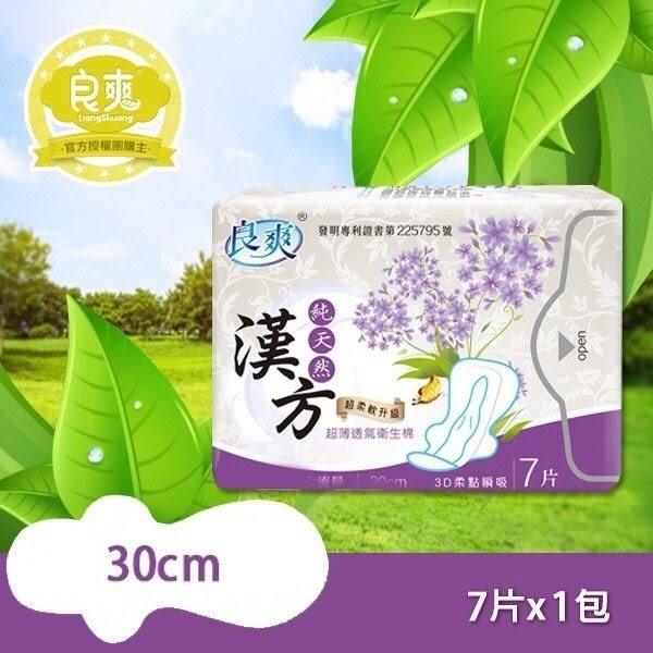 【良爽-新花系列】純天然漢方 安心夜用型 30cmX7片/包 衛生棉 (OS shop)