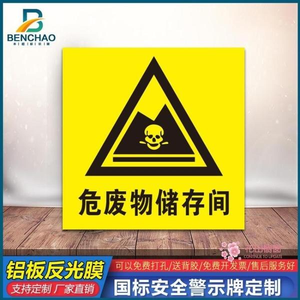 警告貼紙 危險廢物標識牌危廢標簽標示牌危廢間危險品標志鋁板警示貼消防安全定製