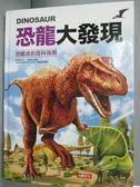 【書寶二手書T1/百科全書_XEB】恐龍大發現:恐龍迷的百科指南(紅色款)_崔有聖