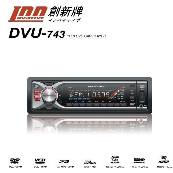 【免運費】【INNOVATIVE】創新牌 DVU743 DVD/VCD/CD/MP3前置USB/SD/AUX in音響主機*可拆防