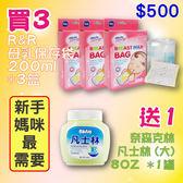【醫康生活家】R&R 母乳袋 200ml ►►三盒特惠組(加碼送凡士林)