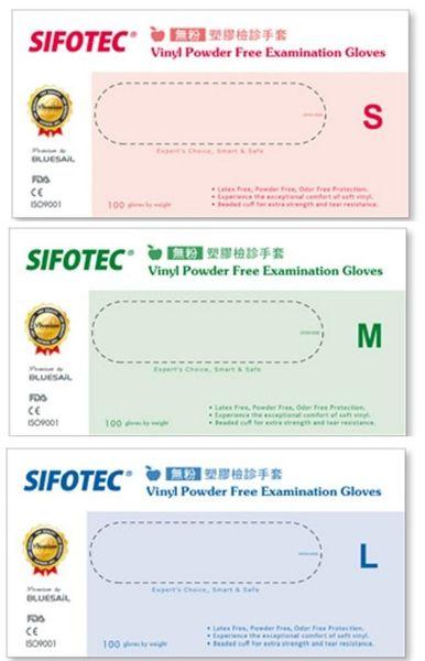 SIFOTEC 無粉 塑膠 檢診手套(100入/盒)  一箱10盒免運費~