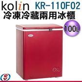 【信源】100公升 KOLIN歌林冷凍櫃KR-110F02*免運費*