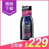NIVEA 妮維雅 雙層極淨眼部卸妝液(125ml)【小三美日】$290