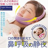 止鼾帶止鼾帶日本口呼吸閉嘴神器防張嘴睡覺止鼾帶打鼾防呼嚕消成人兒童 免運