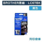 原廠墨水匣 BROTHER 黑色 LC67BK /適用 MFC 290C/490CW/790CW/795CW/6490CW