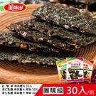 【綜合口味】海苔脆片30入/箱 美味田...