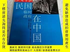 二手書博民逛書店罕見大韓民國臨時政府在中國(一版一印)印6500冊.Y21282