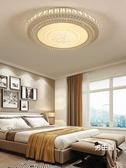 (交換禮物)led吸頂燈現代簡約溫馨圓形客廳燈大氣水晶燈餐廳燈臥室創意燈飾XW