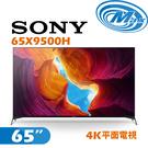 《麥士音響》 SONY索尼 65吋 4K電視 65X9500H
