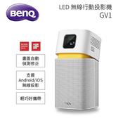 【限時特賣】BENQ GV1 LED 無線行動投影機(附HDMI線)