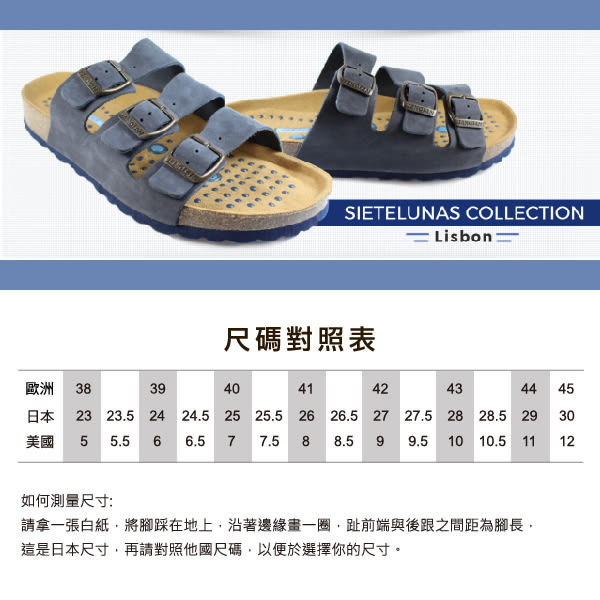 【Sanosan】sietelunas磁氣休閒人字涼拖鞋/男鞋 咖啡色(S4370-BR)