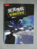 【書寶二手書T7/大學社科_ZAQ】展演機構營運績效管理_夏學理