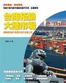 (二手書)台商拓銷大陸市場:通關商檢操作實戰及潛在商機分享