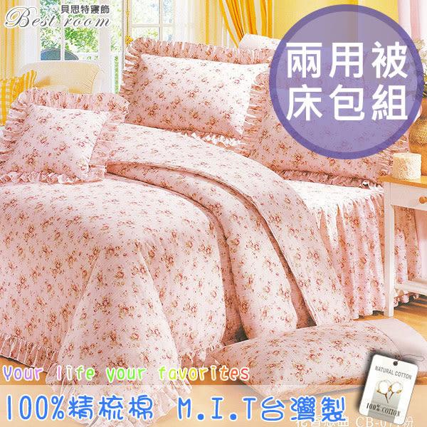 鋪棉床包 100%精梳棉 全舖棉床包兩用被四件組 雙人5*6.2尺 Best寢飾 CB071