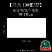 100張四尺半生半熟宣紙書法專用紙熟練字作品紙【福喜行】