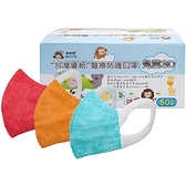 台灣優紙 兒童3D醫療口罩(寬耳帶)50枚 隨機出貨【小三美日】