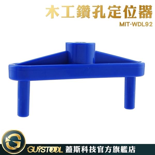 蓋斯科技 板塊切槽 銷釘接頭 鑽孔器 中心畫線 木工工具 木條定位輔助 MIT-WDL92 鑽孔定位