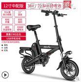 電動車折疊電動自行車男女性成人助力電瓶車小型鋰電池電動車代駕 LX 【全網最低價】