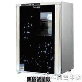 楓花30L60L烘碗機消毒碗櫃立式高溫光波家用商用68L迷你小型杯櫃igo 美芭