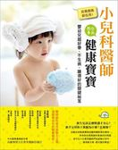 (二手書)百萬媽媽都在用!小兒科醫師教你養出健康寶寶:嬰幼兒超好帶、不生病、睡..