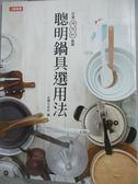 【書寶二手書T1/設計_YJM】聰明鍋具選用法:打造理想的廚房_主婦友社