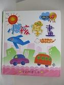 【書寶二手書T1/少年童書_ESO】小孩學畫:生活遊樂場-快樂塗鴉2_西北編輯部