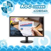 AOC 艾德蒙 E2280SWN 22型寬螢幕 電腦螢幕