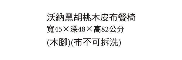 【森可家居】沃納黑胡桃木皮布餐椅 8JX535-12 出清折扣