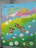 【書寶二手書T1/兒童文學_WFS】囝仔歌_原價550_康原