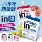 《能量補充!增加飽足感》威德果凍能量飲 維他命 百香果 水蜜桃 紅葡萄 果凍飲 蛋白 果凍