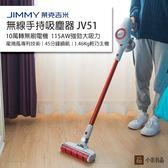 【刀鋒】萊克吉米無線手持吸塵器 JV51 小米 有品 JIMMY 吸塵器 掃地機 除螨機 塵螨 居家清潔