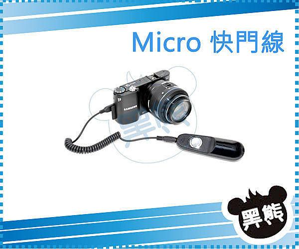 黑熊館 SAMSUNG EX2 EX2F NX1000 NX20 NX210 專用 MA-N 快門線 EX-2 EX-2F NX-1000 NX-20 NX-210