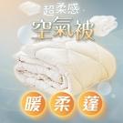 棉被 / 雙人【吸濕排汗超柔空氣被】柔蓬...